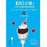 Cuisine pour débutants gâteaux et desserts - ch
