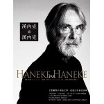 Haneke par Haneke - ch