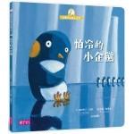 Mamie poule raconte - Le pingouin qui avait froid aux pattes - ch