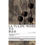 La Tulipe noire - ch