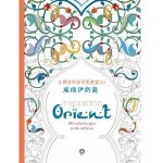 Inspiration orient - 50 coloriages anti-stress - ch