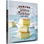 Gâteaux magiques - 1 préparation, 3 textures - ch