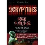 Les Cryptides - Tome 3 - A la poursuite du Chupacabra - ch