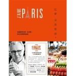 巴黎美食指南
